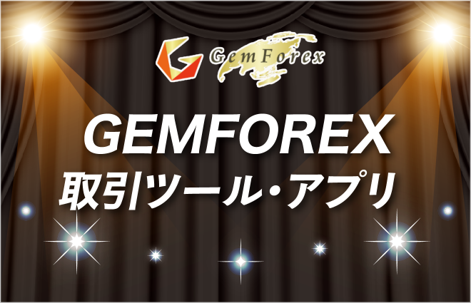 GEMFOREXの取引ツール・アプリの特徴